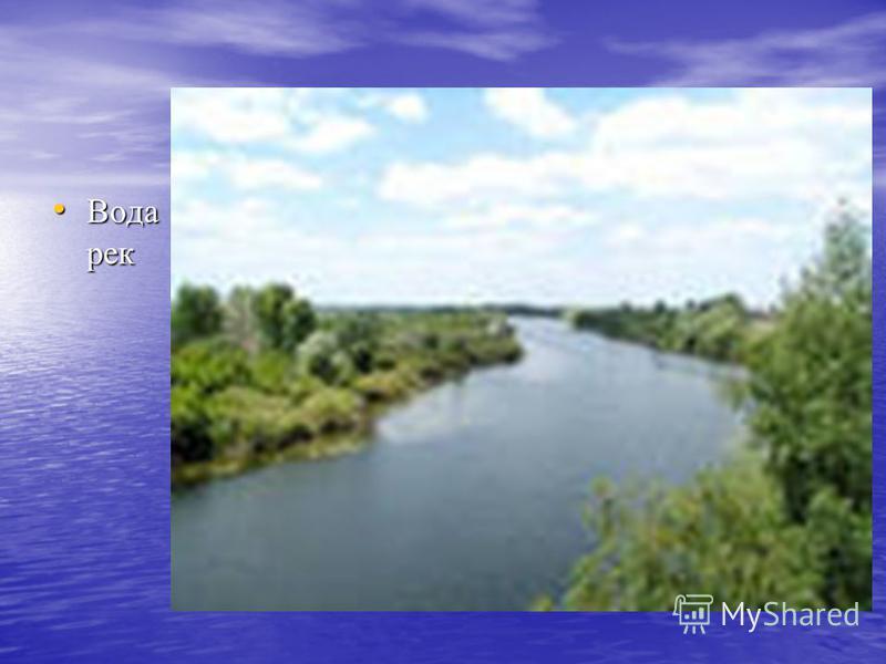 Вода рек Вода рек