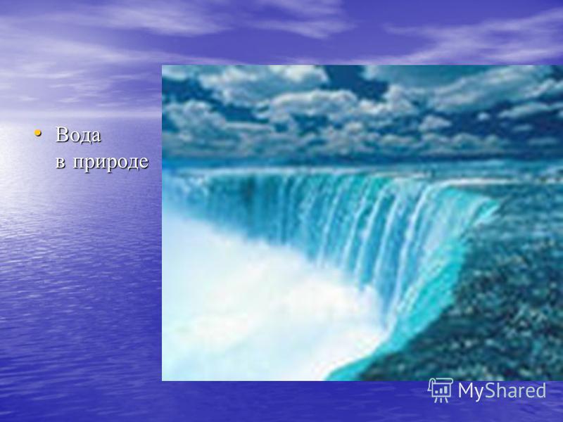Вода в природе Вода в природе
