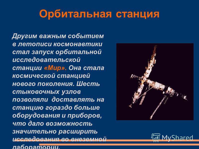 Другим важным событием в летописи космонавтики стал запуск орбитальной исследовательской станции «Мир». Она стала космической станцией нового поколения. Шесть стыковочных узлов позволяли доставлять на станцию гораздо больше оборудования и приборов, ч