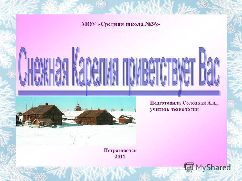 Подготовила Солодкая А.А., учитель технологии Петрозаводск 2011 МОУ «Средняя школа 36»