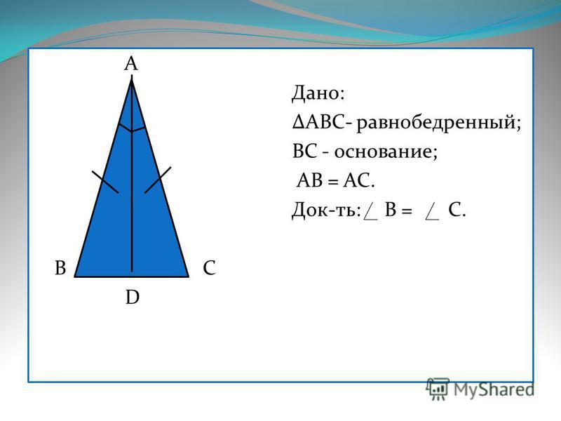 А Дано: АВС- равнобедренный; ВС - основание; АВ = АС. Док-ть: В = С. В С D