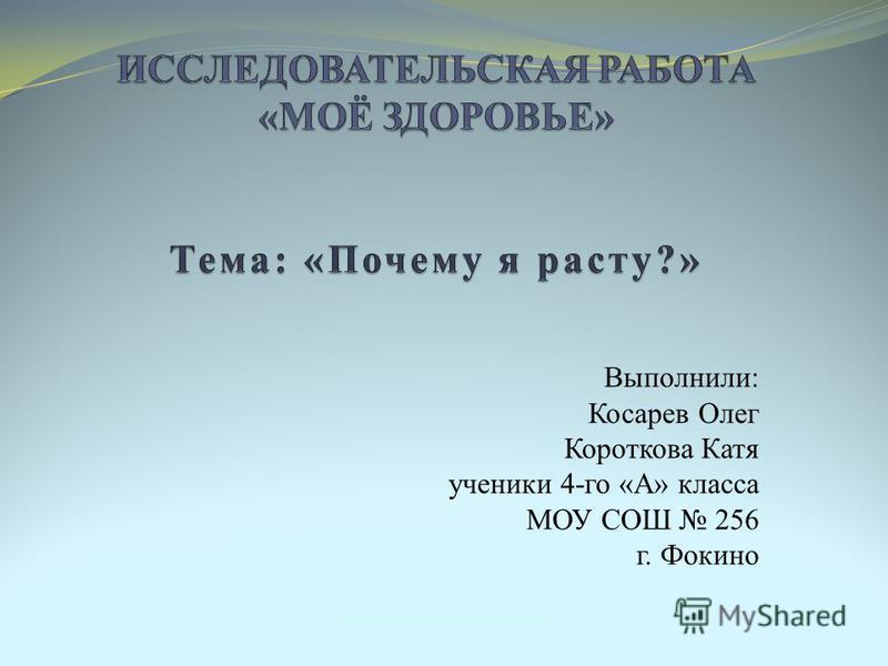 Выполнили: Косарев Олег Короткова Катя ученики 4-го «А» класса МОУ СОШ 256 г. Фокино