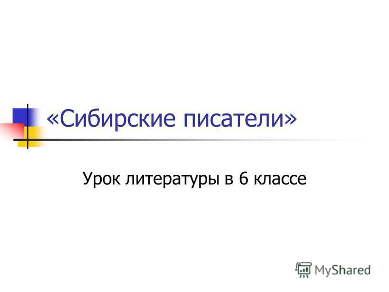 «Сибирские писатели» Урок литературы в 6 классе