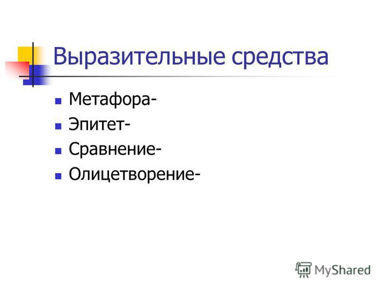 Выразительные средства Метафора- Эпитет- Сравнение- Олицетворение-