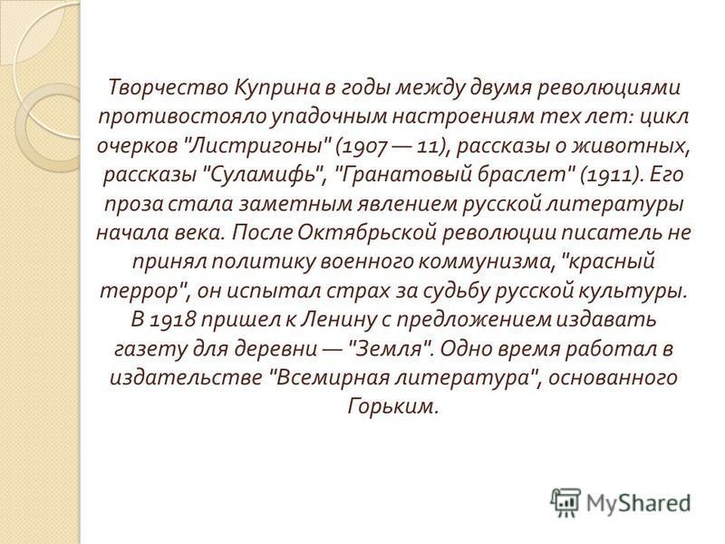 Творчество Куприна в годы между двумя революциями противостояло упадочным настроениям тех лет: цикл очерков