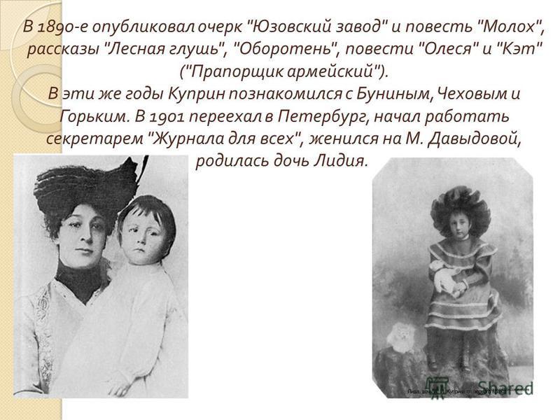 В 1890-е опубликовал очерк