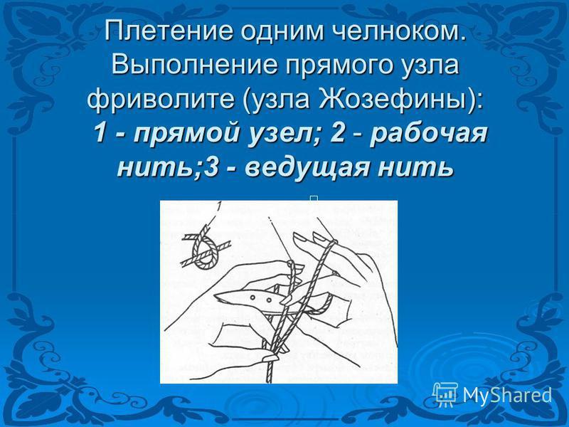 Плетение одним челноком. Выполнение прямого узла фриволите (узла Жозефины): 1 - прямой узел; 2 - рабочая нить;3 - ведущая нить з 2