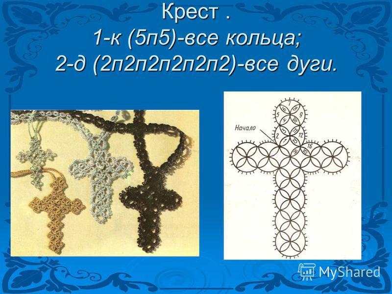 Крест. 1-к (5 п 5)-все кольца; 2-д (2 п 2 п 2 п 2 п 2 п 2)-все дуги.