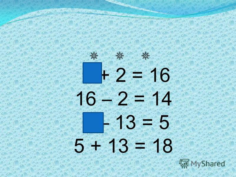 + 2 = 16 16 – 2 = 14 – 13 = 5 5 + 13 = 18