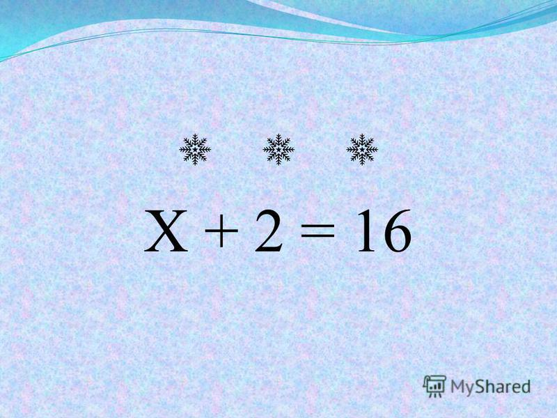 Х + 2 = 16