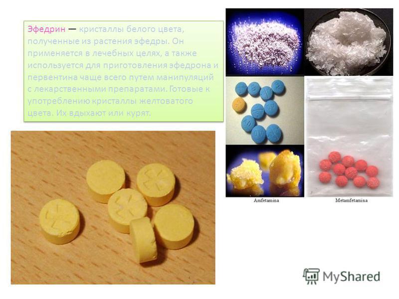 Эфедрин кристаллы белого цвета, полученные из растения эфедры. Он применяется в лечебных целях, а также используется для приготовления эфедрона и первентина чаще всего путем манипуляций с лекарственными препаратами. Готовые к употреблению кристаллы ж