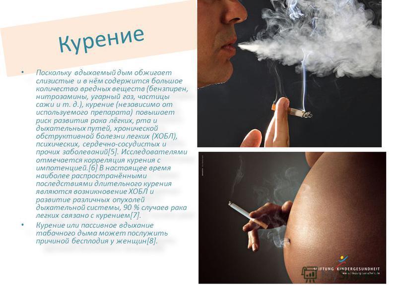 Курение Поскольку вдыхаемый дым обжигает слизистые и в нём содержится большое количество вредных веществ (бензпирен, нитрозамины, угарный газ, частицы сажи и т. д.), курение (независимо от используемого препарата) повышает риск развития рака лёгких,