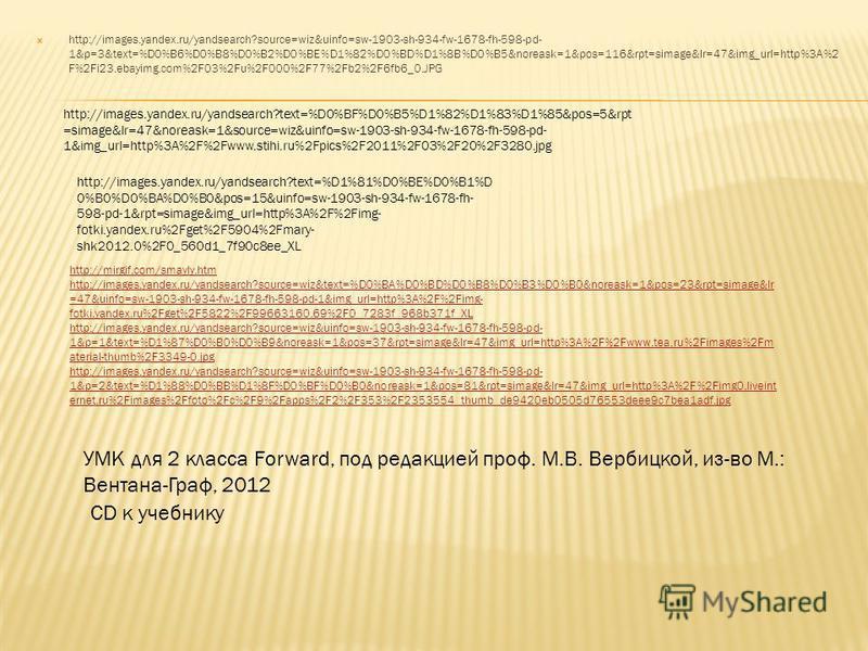 http://images.yandex.ru/yandsearch?source=wiz&uinfo=sw-1903-sh-934-fw-1678-fh-598-pd- 1&p=3&text=%D0%B6%D0%B8%D0%B2%D0%BE%D1%82%D0%BD%D1%8B%D0%B5&noreask=1&pos=116&rpt=simage&lr=47&img_url=http%3A%2 F%2Fi23.ebayimg.com%2F03%2Fu%2F000%2F77%2Fb2%2F6fb6