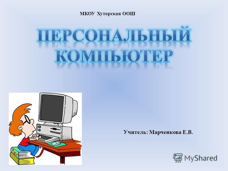 МКОУ Хуторская ООШ Учитель: Марченкова Е.В.