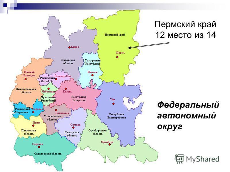 Федеральный автономный округ Пермский край 12 место из 14