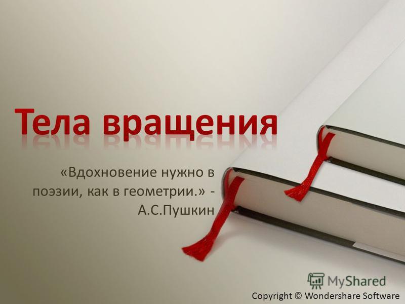 Copyright © Wondershare Software «Вдохновение нужно в поэзии, как в геометрии.» - А.С.Пушкин