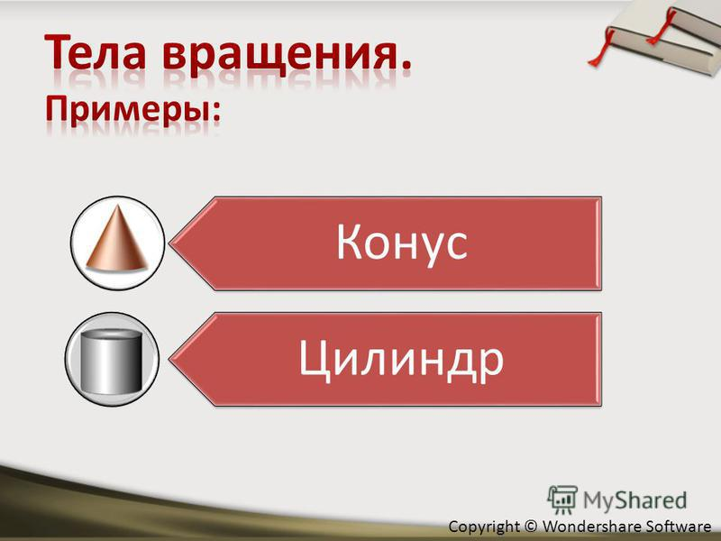 Copyright © Wondershare Software Конус Цилиндр