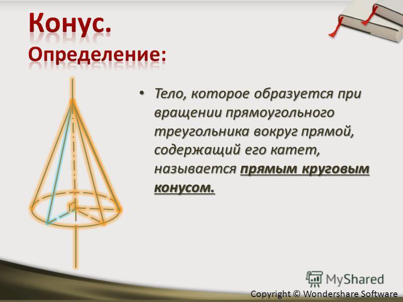 Copyright © Wondershare Software Тело, которое образуется при вращении прямоугольного треугольника вокруг прямой, содержащий его катет, называется прямым круговым конусом. Тело, которое образуется при вращении прямоугольного треугольника вокруг прямо