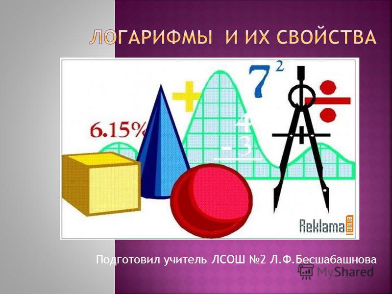 Подготовил учитель ЛСОШ 2 Л.Ф.Бесшабашнова