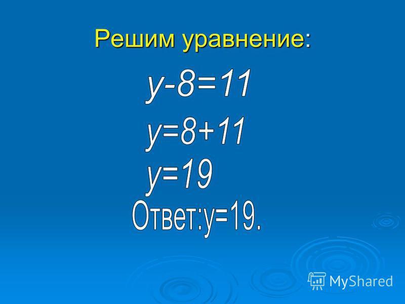 Например: х+25=50 – сумма икс и двадцати пяти равна пятидесяти. Прочитайте следующие равенства: х=15, р-18=20, с=3.