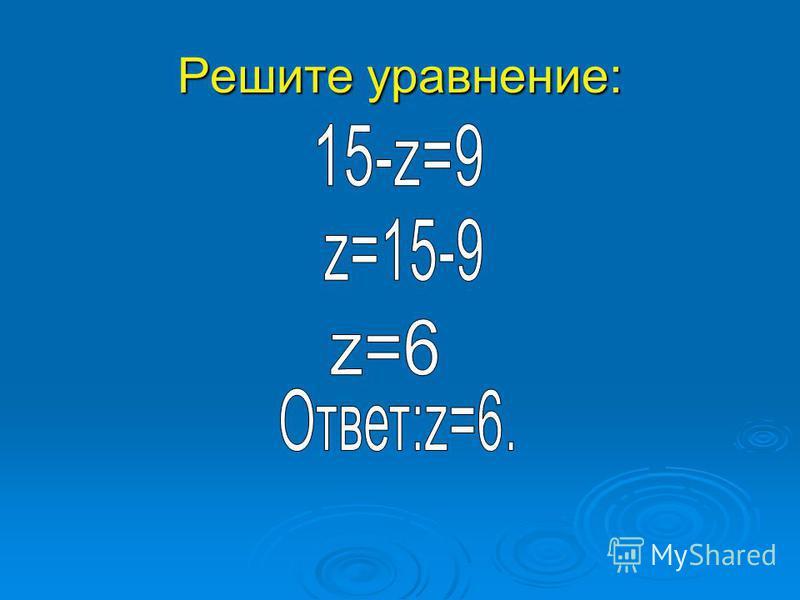 Решить уравнение – значит найти все его корни или установить, что корней нет Решим уравнение :