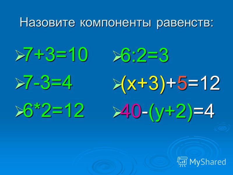 Вычислите наиболее удобным способом: (972+379)-972 (972+379)-972 851-(831+7) 851-(831+7) 134-98-2 134-98-2