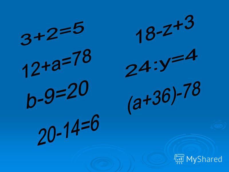 1. Что называется уравнением. 2. Что называется корнем уравнения. 3. Что значит решить уравнение. Научитесь правильно читать уравнения Научитесь правильно читать уравнения Вспомните, как находятся неизвестные слагаемое, уменьшаемое и вычитаемое Вспом