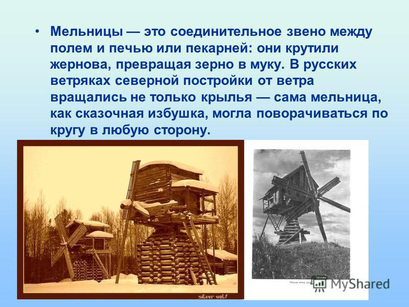 Человек давно научился использовать энергию ветра в своих целях, придумав ветряные мельницы.