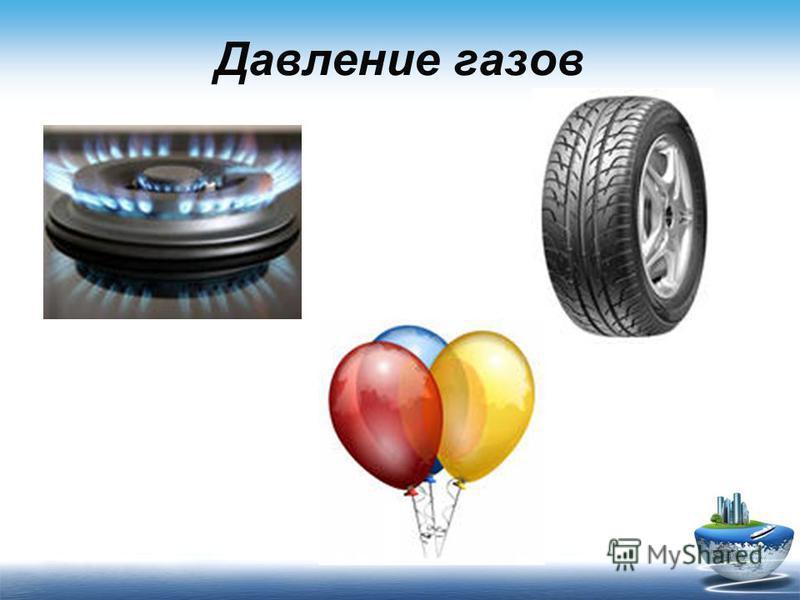 Давление газов