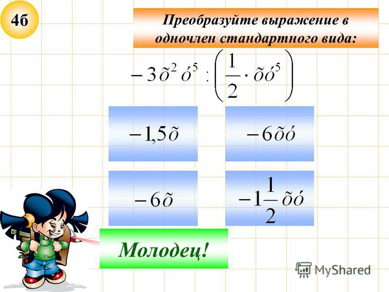 4 б Преобразуйте выражение в одночлен стандартного вида: Подумай! Молодец!