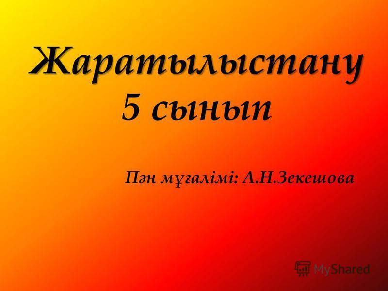 Жаратылыстану Жаратылыстану 5 сынып Пән мұғалімі: А.Н.Зекешова