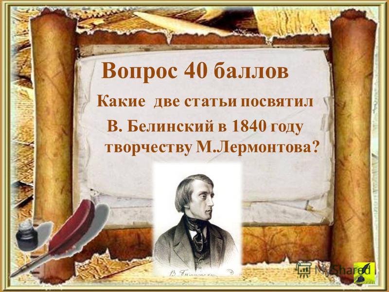 Вопрос 40 баллов Какие две статьи посвятил В. Белинский в 1840 году творчеству М.Лермонтова?