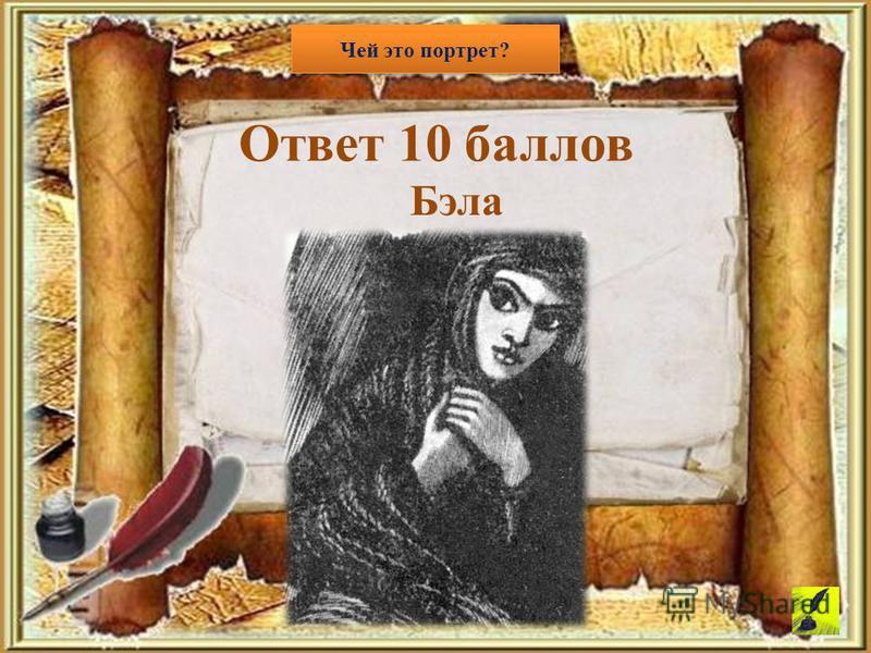 Бэла Ответ 10 баллов Чей это портрет?
