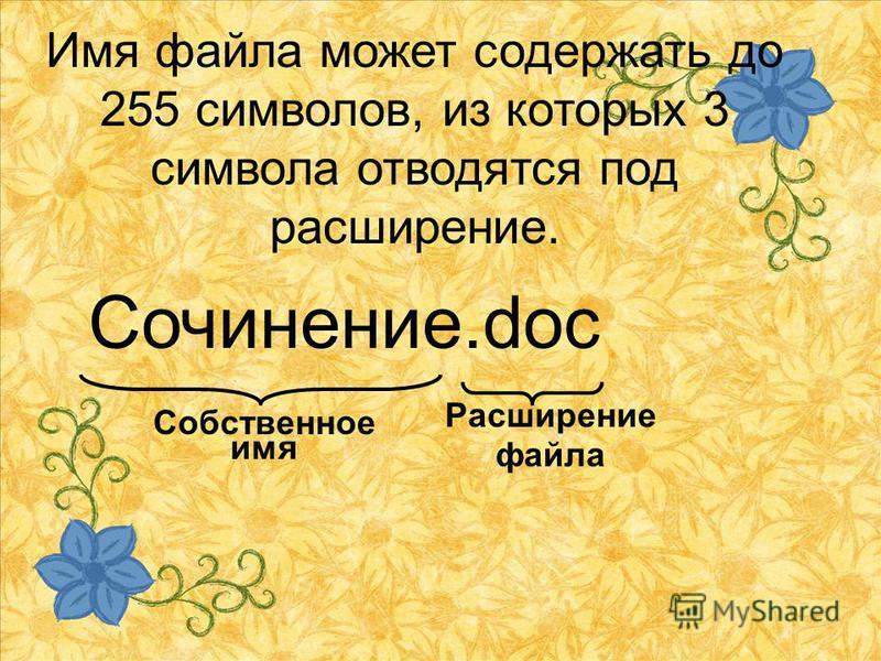 Сочинение.doc Расширение файла Собственное имя Имя файла может содержать до 255 символов, из которых 3 символа отводятся под расширение.