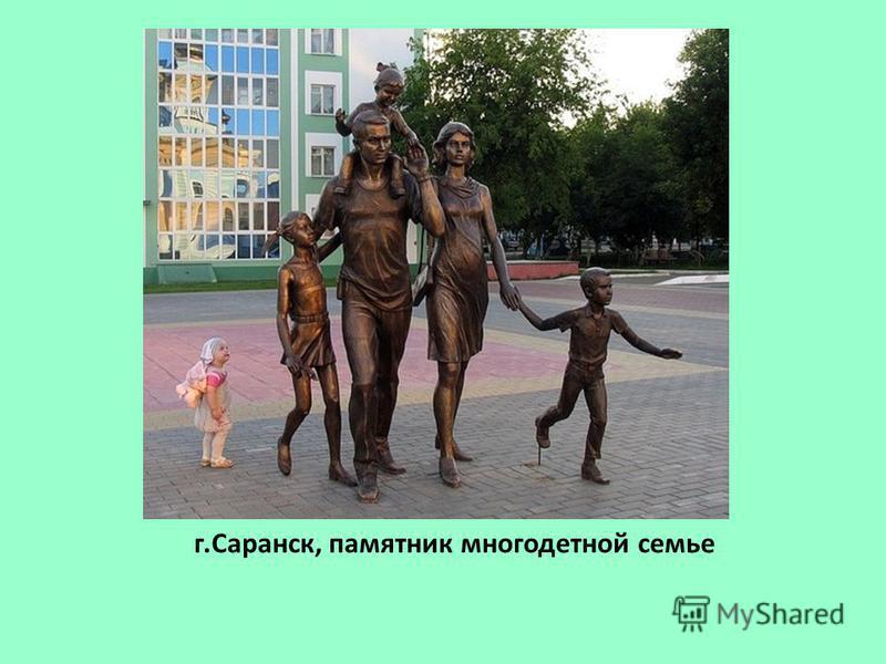 г.Саранск, памятник многодетной семье
