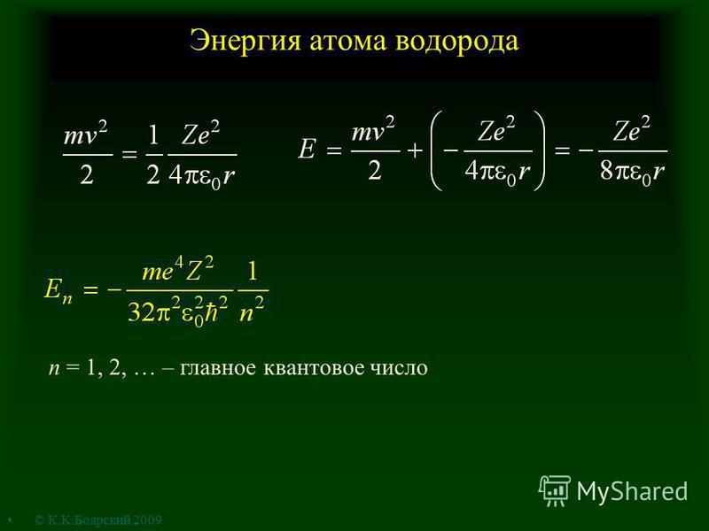 Энергия атома водорода n = 1, 2, … – главное квантовое число © К.К.Боярский 2009