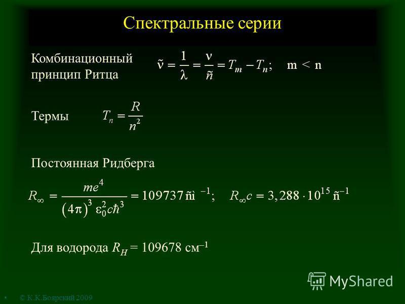 Спектральные серии Комбинационный принцип Ритца Термы Постоянная Ридберга Для водорода R H = 109678 см –1 © К.К.Боярский 2009