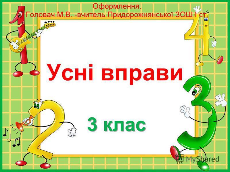 Усні вправи 3 клас