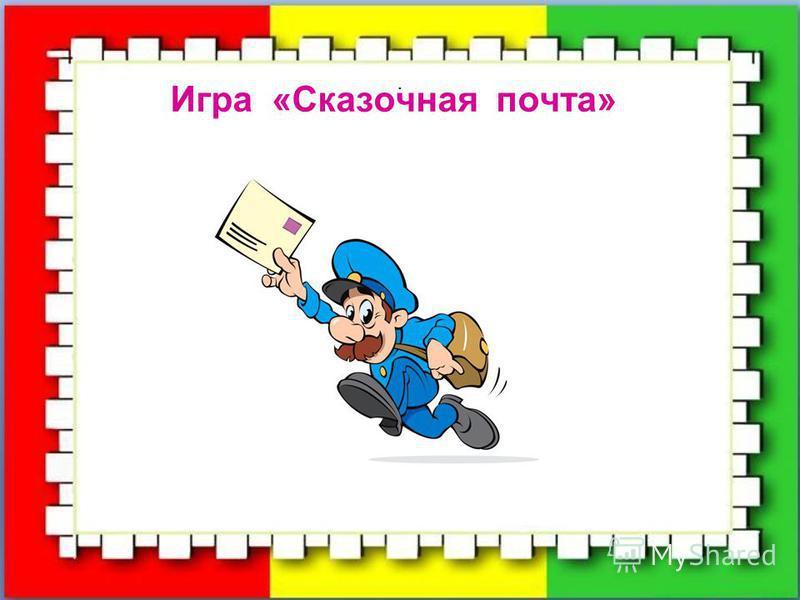 . Игра «Сказочная почта»