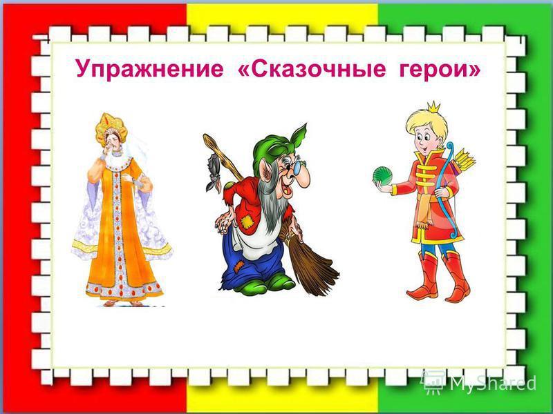Упражнение «Сказочные герои»