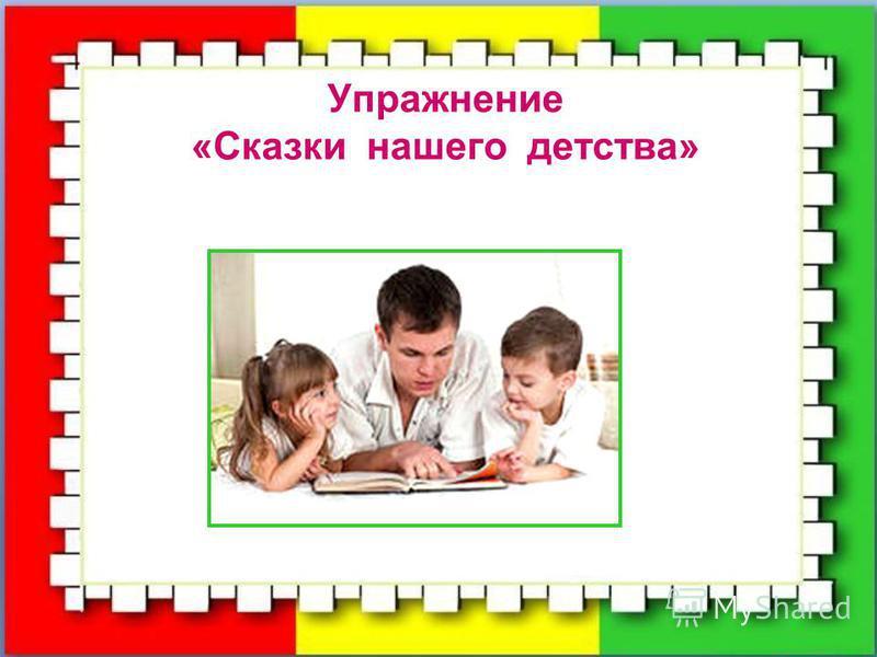 Упражнение «Сказки нашего детства»