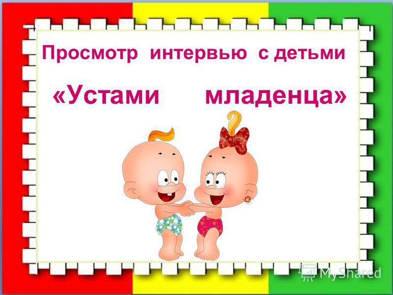 Просмотр интервью с детьми «Устами младенца»