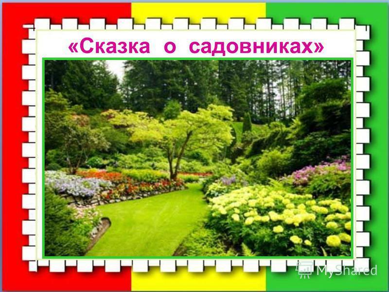 «Сказка о садовниках»