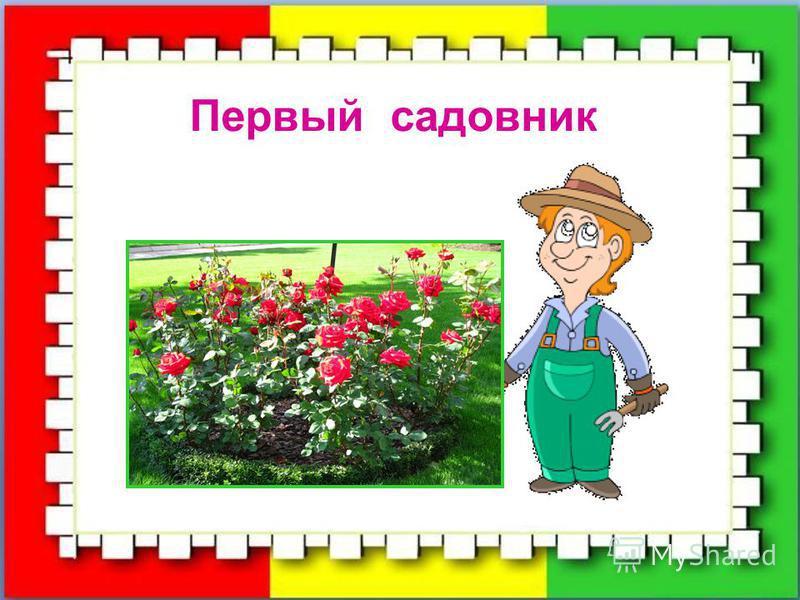 Первый садовник