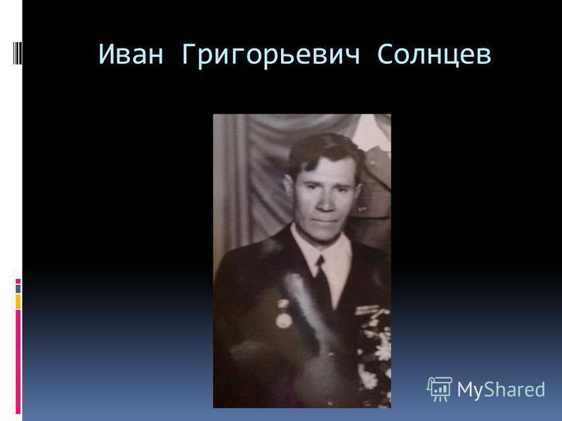 Иван Григорьевич Солнцев