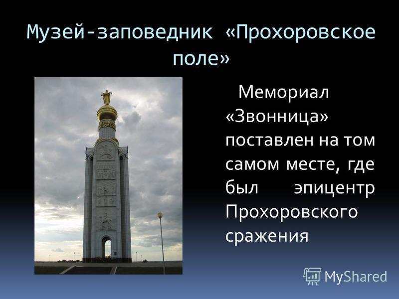 Музей-заповедник «Прохоровское поле» Мемориал «Звонница» поставлен на том самом месте, где был эпицентр Прохоровского сражения