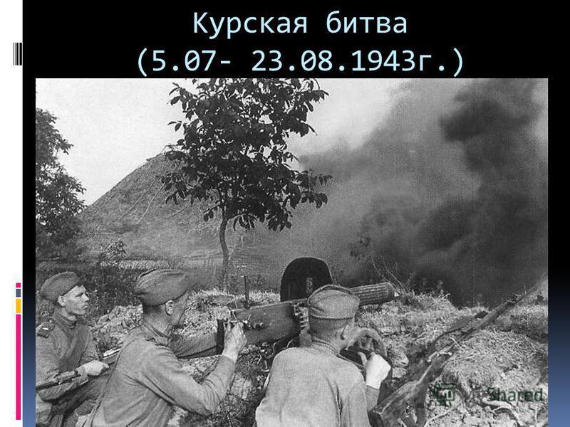 Курская битва (5.07- 23.08.1943 г.)
