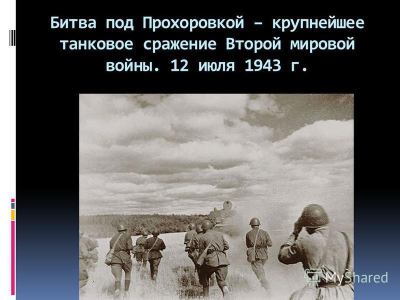 Битва под Прохоровкой – крупнейшее танковое сражение Второй мировой войны. 12 июля 1943 г.