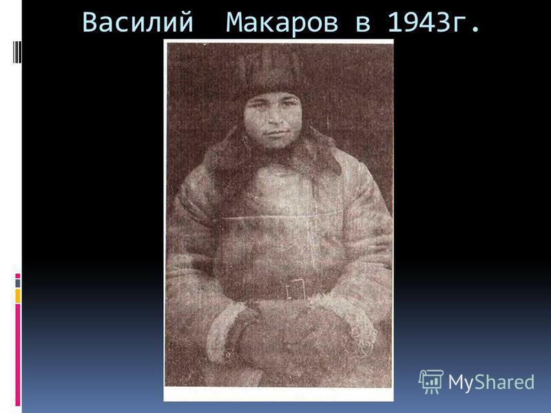 Василий Макаров в 1943 г.