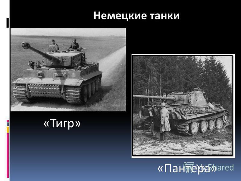 Немецкие танки «Тигр» «Пантера»